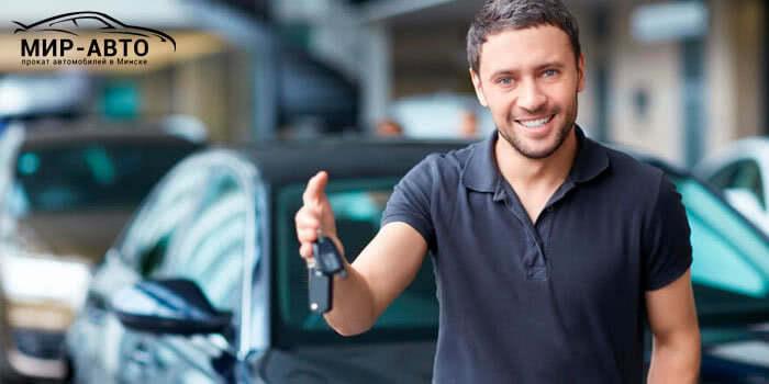 прокат авто без водителя в Минске
