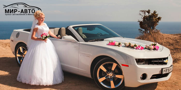 прокат машин на свадьбу минск