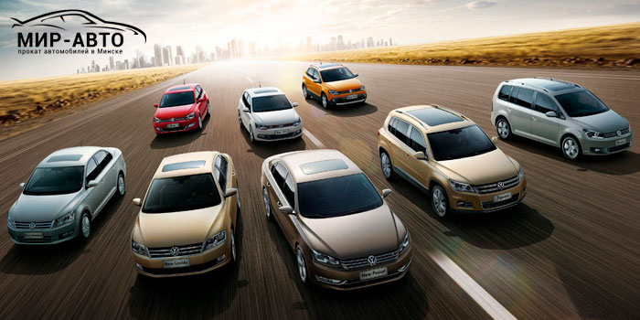 Аренда Volkswagen в Минске по низкой цене