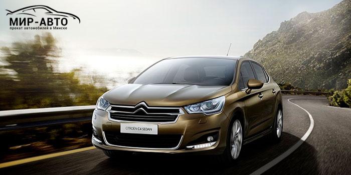 прокат Citroën в минске