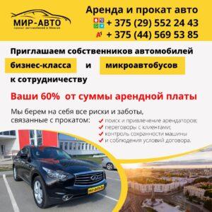 мир авто аренда и прокат автомобилей